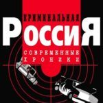 Месть Чемпиона — Криминальная Россия (2016) WEBRip