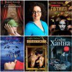 Софи Ханна — Сборник произведений (7 книг)