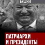 Владимир Бушин — Патриархи и президенты (Аудиокнига)