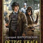 Григорий Шаргородский — Острие ужаса (Аудиокнига)