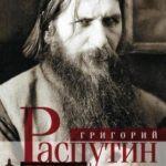 Андрей Гусаров — Григорий Распутин. Жизнь старца и гибель империи (2017) rtf, fb2
