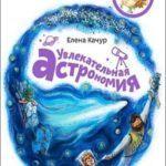 Елена Качур  — Увлекательная астрономия (2015) rtf, fb2