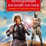 Виктор Поротников — Легендарный Василий Буслаев (Аудиокнига)