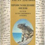 Чарльз Дарвин — Сборник сочинений (3 книги)