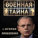 Военная тайна с Игорем Прокопенко (21.01.2017) (2017) WEBRip