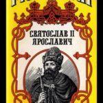 Виктор Поротников — Князь Святослав II (Аудиокнига)