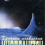 Жак Валле — Сборник сочинений (2 книги)