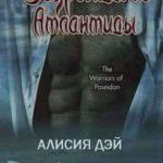 Алисия Дэй — Сборник сочинений (11 книг)