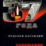 Рудольф Баландин — Завещание Сталина (Аудиокнига)