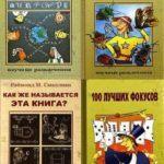 Книжная серия — Научные развлечения (19 книг)