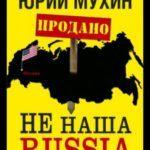 Юрий Мухин — НЕ наша Russia Как вернуть Россию (Аудиокнига)