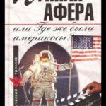 Юрий Мухин — Лунная афера США (Аудиокнига)