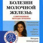 Елена Потявина, Софья Вершинина — Болезни молочной железы (Аудиокнига)