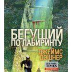Джеймс Дэшнер — Сборник произведений (12 книг)