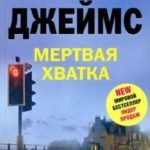 Питер Джеймс — Мертвая хватка (Аудиокнига)