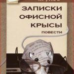 Игорь Ягупов — Записки офисной крысы