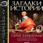 Артем Корсун, Мария Згурская — Серые кардиналы (Аудиокнига)
