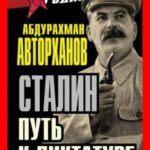 Абдурахман Авторханов — Сборник сочинений (7 книг)
