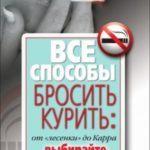 Дарья Нестерова — Все способы бросить курить от «лесенки» до Карра (Аудиокнига)