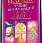Татьяна Мансурова — 100 историй о загадках цивилизаций (Аудиокнига)