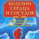 Юлия Попова — Болезни сердца и сосудов (Аудиокнига)