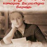 Виталий Дымов — Мордюкова, которой безоглядно веришь