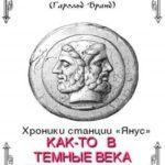 Вера Космолинская — Сборник сочинений (31 книга)