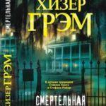 Хизер Грэм (Шеннон Дрейк) (63 книги)