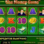 Деньги, Выигрыши и автомат The Money Game