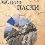 Николай Непомнящий — Остров Пасхи (Аудиокнига)