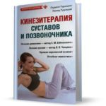 Людмила Рудницкая, Леонид Рудницкий — Кинезитерапия суставов и позвоночника (Аудиокнига)