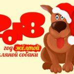 Как встречать Новый год 2018 – год Желтой Земляной Собаки