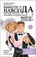 И. Зинуров, А. Войс - Вместе навсегда. Инструкция для женщин, которые хотят выйти замуж (2016) rtf, fb2