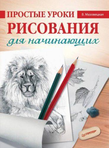 Виктория Мазовецкая - Простые уроки рисования для начинающих (2012) pdf