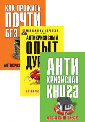 Е. Свиридова, М. Норбеков, Г. Волков - Антикризисная книга для умных. Серия из 3 книг (2015) rtf, fb2