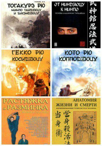 Валерий Момот - Сборник Боевые искусства 11 книг (1994-2007) pdf,djvu