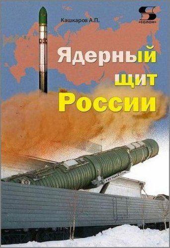 А.П.Кашкаров - Ядерный щит России (2016) pdf,rtf,fb2,epub,mobi