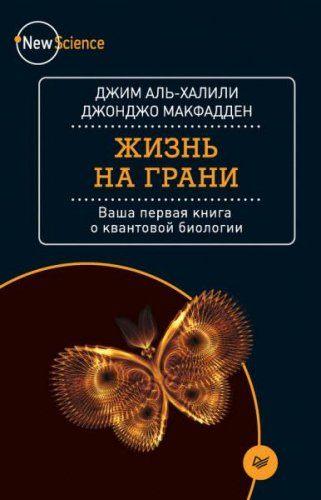 Д. Аль-Халили, Д. Макфадден - Жизнь на грани. Ваша первая книга о квантовой биологии (2016) rtf, fb2