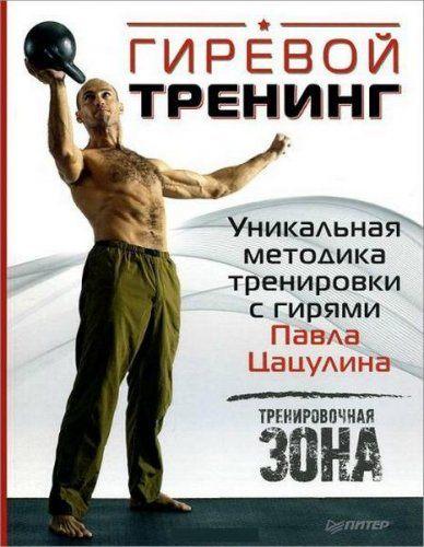 Павел Цацулин - Гиревой тренинг. Уникальная методика тренировки с гирями (2016) pdf