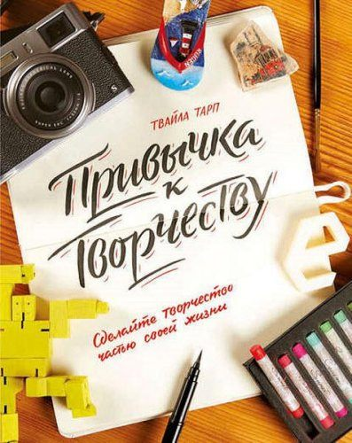 Твайла Тарп - Привычка к творчеству. Сделайте творчество частью своей жизни (2016) rtf, fb2