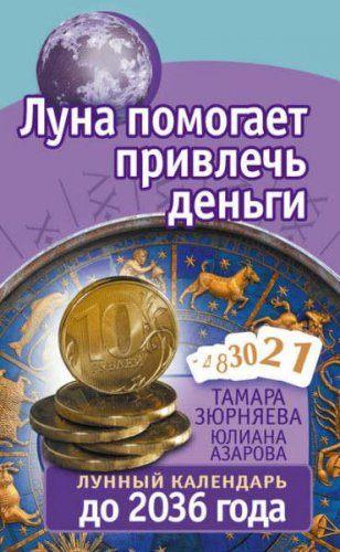 Т. Зюрняева, Ю. Азарова - Луна помогает привлечь деньги. Лунный календарь до 2036 года (2016) fb2