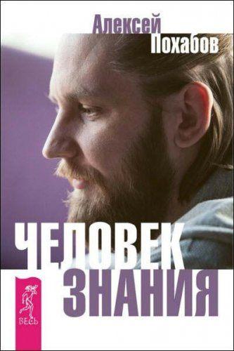 Алексей Похабов - Человек знания. Здесь было высшее Я (2016) rtf, fb2