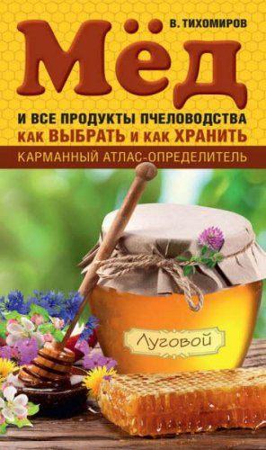 Вадим Тихомиров - Мед и все продукты пчеловодства. Как выбрать и как хранить (2016) rtf, fb2
