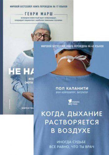 Г. Марш, П. Каланити - Медицина без границ. Книги о тех, кто спасает жизни. Серия из 2 книг (2016) rtf, fb2