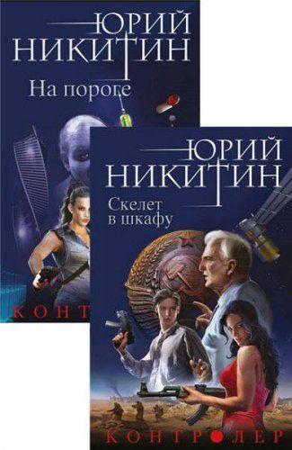 Юрий Никитин - Контролер. Цикл из 2 книг (2016) rtf, fb2