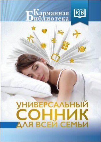 Ж. Богданова - Универсальный сонник для всей семьи (2016) rtf, fb2