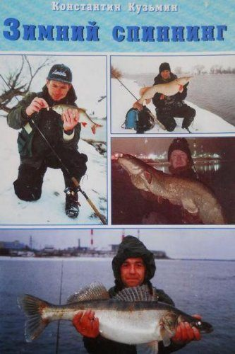 Кузьмин К. - Зимний Спиннинг (2001) pdf