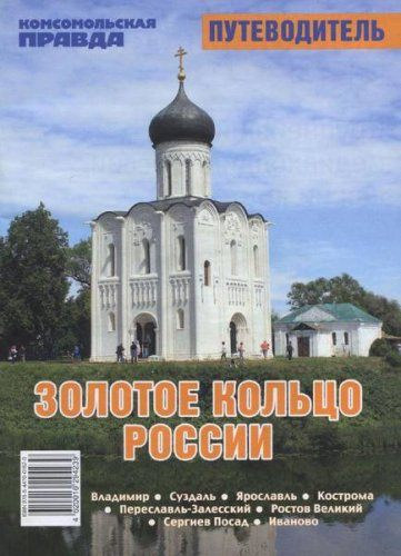 Антонов А., Врнакова М. - Золотое кольцо России (2016) PDF