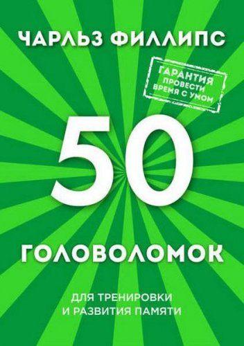 Чарльз Филлипс - 50 головоломок для тренировки и развития памяти (2016) rtf
