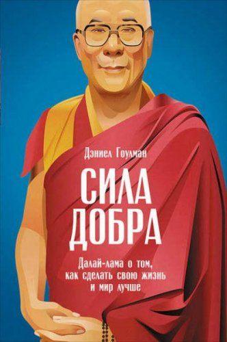 Сила добра. Далай-лама о том, как сделать свою жизнь и мир лучше / Дэниел Гоулман / 2016